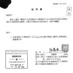 HK香港学历公证