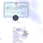 马来西亚中领馆认证