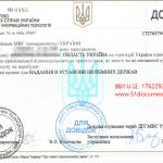 乌克兰无犯罪证明Ukraine