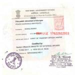 印度海牙认证样板
